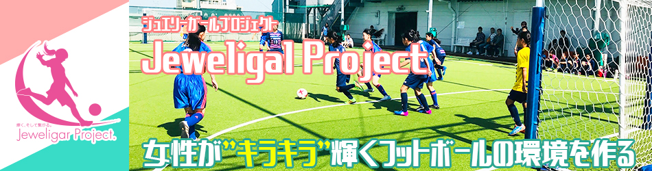 ジュエリーガールプロジェクト